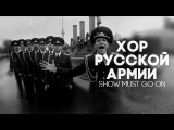 Хор Русской Армии - Show must go on