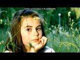 прогулочка на тропу здоровья) под музыку Iyaz feat. Travie McCoy - Pretty Girls . Picrolla