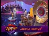 Угадай мелодию (ОРТ, 1995) группа Несчастный случай