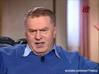 Жириновский о ТУПЫХ УРАЛЬЦАХ