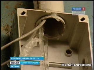 Найден виновник бед Колпино - Новости о Колпино на vkontakte.ru/skolpino