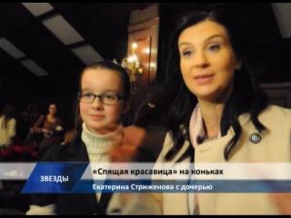 Звезды с детьми посетили премьеру ледового мюзикла