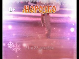 МОРОЗКО новогодняя музыкальная сказка на льду от Ильи Авербуха