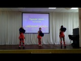 Игнатова Виктория, Никифорова Лада, Зевеке Марина (5Б) танец «Чир пом фристайл»