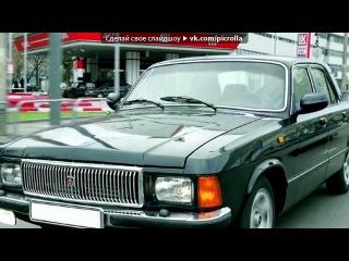 «ГАЗ-3102 VOLGA» под музыку NewTake1 - Вышла Волга из навеса. Picrolla