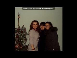 «Новий год» под музыку 23:45 & 5ivesta family - Новий Год. Picrolla