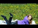 С моей стены под музыку Twice feat.Lil Kate - Извени. Picrolla