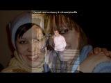 «В Оренбурге» под музыку Лучшие друзья НаВеКи!!!!!!!!!!!!!!!! - Ветка, Вика, Вика, Света, Яна, Аня, Алена, Жанна, Соня, Виталька, Сахнулька, Саша,Дима, Владик,Саша зая, Костя, Егор, Вова, Женя,Настя, Оля,Майкл....вы все самые лучшие и я вас очень сильно люблю***))))эта песня про вас, мои дорогие....я вас лю..**))). Picrolla
