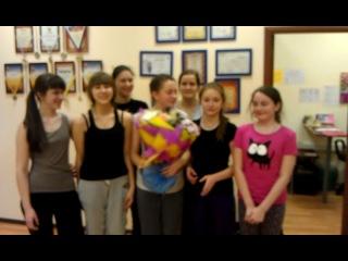 Поздравление от старшей группы современного спортивного танца