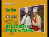 Китайская кухня. Серия 47