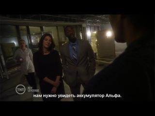 Воздействие | Leverage | 5 сезон 12 серия | RUS SUB HD 720