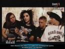 Tokio Hotel - Interview for Europe 2 Tv (Septembre, 2006) [Paris, France] - с русскими субтитрами