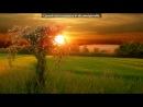 «Природа. Часть 4» под музыку Charlotte Gainsbourg - L'un part, l'autre reste. Picrolla