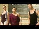 «◄ Кадры из фильма » под музыку Уличные Танцы 3D (Street Dance 3D) - 2010 [vkhp.net] - 07. Aggro Santos, Kimberly Wyatt -