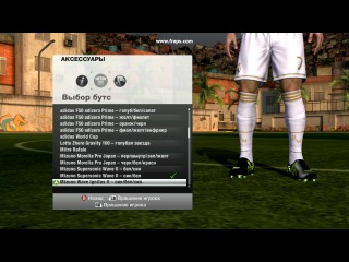 БУТСЫ МОИ В ФИФА 12