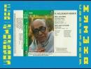 Mallikarjun Мансур (1910-1992) - Голос Традиции поет: Рага Bibhas - Рага Лалита-Гаури(1986) - кассета из Индии