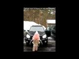 Восток 16.03.2012г. под музыку Градусы - Заметает (GASpromo Remix) . Picrolla