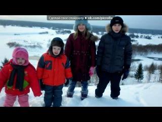 «Зима!!! Ура!!!» под музыку м/ф Маша и Медведь - Песенка про Новый год . Picrolla