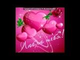 «Любовь!!!» под музыку ТЫ одна моя самая любимая))) [vkhp.net] - -   Ты моё счастье, моя радость, Я ТЕБЯ ЛЮБЛЮ! Моя красивая,нежная!!!!!Ты в моем сердце!) Эта песня ДЛЯ ТЕБЯ!сладкая моя, милая, нежная, очаровательная, необыкновенная, любимая, девочка)*. Picrolla