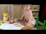 «к» под музыку Песни из детских фильмов и му - С днем рождения малыш. Picrolla
