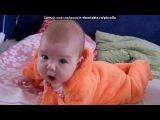 «Бабушкина радость - 2» под музыку Селин Дион и  & Андреа Бочелли - The prayer (из мульта