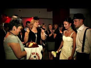 Ганстерская свадьба Алексея и Марии (20.08. 2011 года) Ведущая - Анжелика Кобец, видео - Сергей Сигачев.