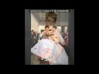 «Свадьба» под музыку Ильнур-Айрат - Йорэгемне ал кулларына.mp3. Picrolla