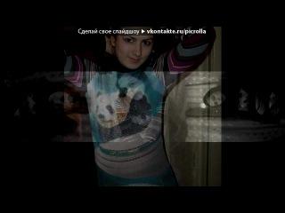 Алина» под музыку Oceana - Cry Cry. Picrolla