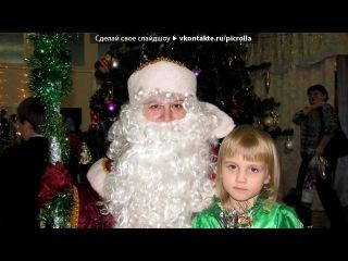 «новогодний утренник» под музыку Детские новогодние песни  - В лесу родилась елочка. Picrolla
