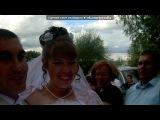 «Наша свадьба» под музыку Айдар Давлетшин и Гульназ Давлетшина песня Жаныкаем!! - Без названия. Picrolla