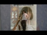 «Я и Ксеня » под музыку Музыка из сериала Сваты 5 - Танец Жени, Кирила и Кати (хип-хоп). Picrolla