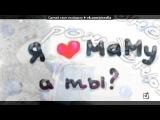 «Красивые Фото • fotiko.ru» под музыку Мамочка, С Днем Рождения...)))) - За все прости меня мама милая.. прости меня моя любимая.. знаешь,что, Я ЛЮБЛЮ ТЕБЯ!Ты у меня одна-САМАЯ ЛУЧШАЯ,САМАЯ -МОЯ КРАСИВАЯ,ДОБРАЯ..МАМОЧКА МОЯ!. Picrolla