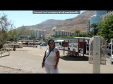 «Израиль-Турция Сентябрь 2012» под музыку Athena - For Real (Eurovision 2004 Turkey). Picrolla