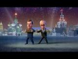 Мульт_личности_Частушки_Медведева_и_Путина