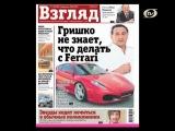 20130803 Володимиру Гришко подарили раритетне авто
