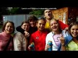 ДОЛ РОДИНА 2006-2007 под музыку Катя Жукова - Васильки в поле. Picrolla