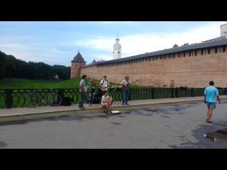 Классно играют на фоне Новгородского кремля