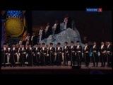 Мужской хор национальной песни СОГФ - Хосдзауты зарæг