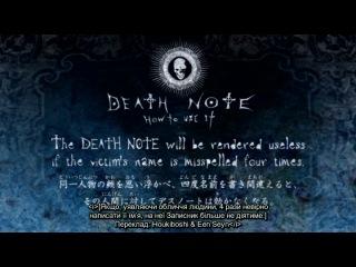 Зошит смерті / Death Note 2006 - 13 серія UKR SUB