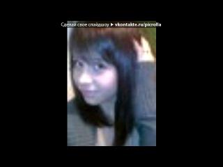 «я и мои друзья» под музыку [mp3ex.net]Ультразвук - Слёзы Капают (Club Mix) (2011). Picrolla