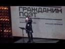 Гражданин Поэт. Глеб Самойлов.