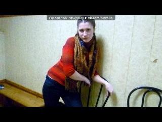 «погуляли))))))» под музыку Красная плесень - Моя попытка номер 5. Picrolla