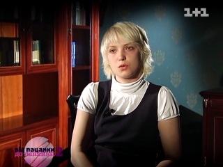 Від пацанки до панянки 2 От босячки к леди 2 выпуск 3 2011