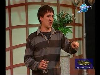 Маркиза (ГТРК Саратов, 2009) Приложение к телеигре. Артур Смольянинов. 2 часть