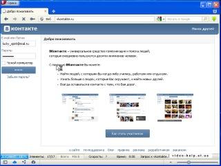 Как скачивать аудио, видео и фото с Контакта, YouTube
