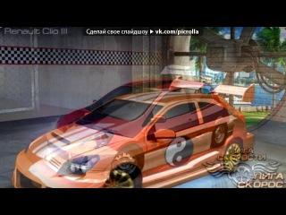«Ваши авто - 39 (фотографии ТОЛЬКО из игры)» под музыку 2 Chainz ft. Wiz Khalifa - Музыка из фильма ФОРСАЖ 6. Picrolla