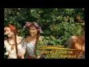 Нина Матвиенко и Хор Берегиня – Квітка-Душа (Сорочинская ярмарка)