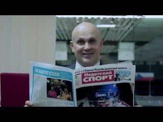 Анонс Комедийного журнала про хоккей