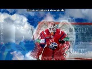 «Со стены Локомотив Ярославль. Группа памяти 7.09.2011.» под музыку Гимн ХК