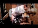 «(Дима)__(Оля)» под музыку Дом 2 - Ольга Бузова - Закрой глаза. Picrolla